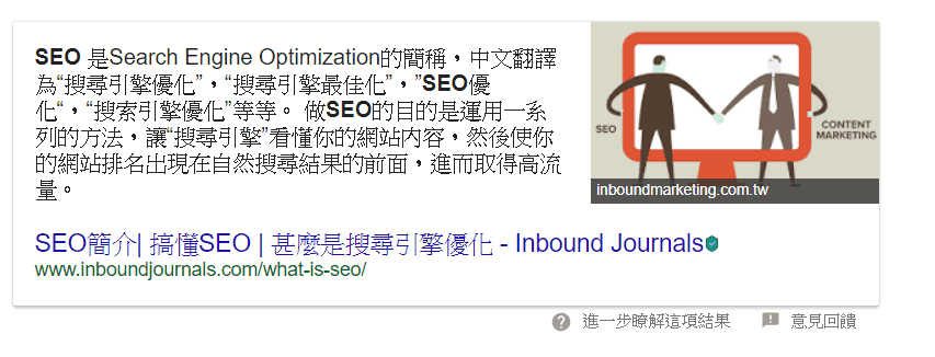 Google card in the serp of a search about SEO