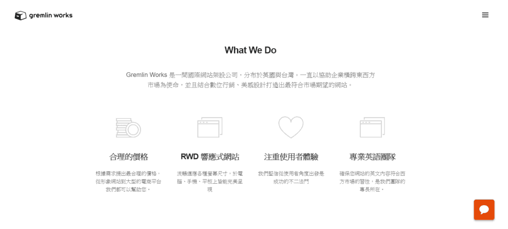 Gremlin Works What we do section homepage